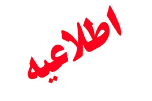 کاهش تایم کاری از روز شنبه 4 خرداد ماه 98