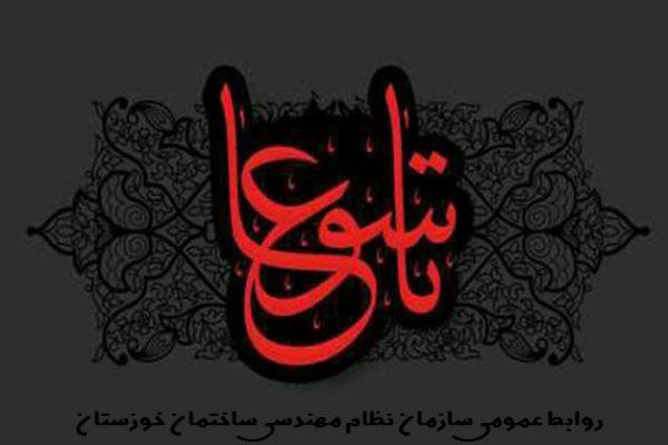 نهمین روز محرّم الحرام ، تاسوعای حسینی روز یقین و وفاداری ، بر شیعیان جهان تسلیت باد