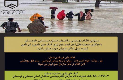 فراخوان کمک به سیل زدگان سیستان و بلوچستان