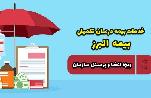 تفاهمنامه ارائه خدمات بیمه درمان تکمیلی با بیمه البرز منعقد گردید