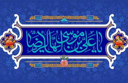 پیام تبریک رییس سازمان نظام مهندسی ساختمان خوزستان به مناسبت ولادت امام رضا (ع)