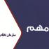 نظام مهندسی خوزستان